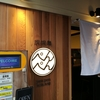 虎ノ門「担担麵ぺんぺん」丁寧に作られた汁なし担々麵の注目新店