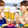 【広島カープ】カープ優勝企画街コン、婚活・恋活パーティーに参加しよう(1)