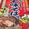 お土産S「長野県 ご当地菓子」