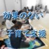 【子育て支援は無意味】少子高齢化が改善されない日本