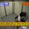 【マニア向け】OK伊東氏の楽屋風景