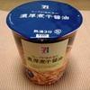セブンプレミアム 『スープが決め手の濃厚煮干醤油』