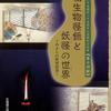 『稲生物怪録と妖怪の世界』