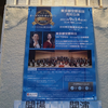 オーケストラがやっと来た:東京都交響楽団高知公演に行ってきました