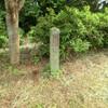 福寿会桜植樹記念碑