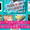 【ベストヒット・ドーパミンVol.11】名曲カバーで「やる気の出る音楽」をお届け