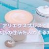 アリエクスプレスで日本語の住所を入力する方法、書き方