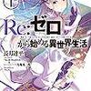 Re:ゼロから始める異世界生活1