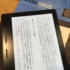 Kindle Oasisはいいぞ