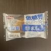 常温で保存できる糖質10g未満のクロワッサン!