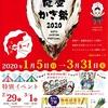 【お知らせ】七尾湾 能登かき祭 2020