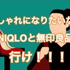 【必見】おしゃれになりたいならUNIQLOと無印良品に行け!
