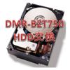 不調なPanasonic DMR-BZT750 HDD交換 結構お手軽だったのかも・・