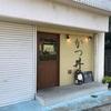 こんなところにかつ丼店!「達」@神戸市垂水区