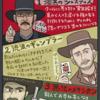 『マグニフィセント・セブン』紹介マンガ