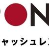 ノア★コイン【NIPPONPAYと提携しています】