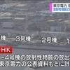 福島第一原発 放射性物質