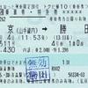 ひたち11号 乗車券・特急券【トクだ値10】