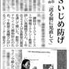 茨城新聞に講演取材記事が掲載されました