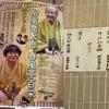 タニワキ日記(10月7日)