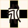 フォント(書体)の本当の話/篆書体