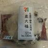ゴロっと小豆が最高 『セブンイレブン 北海道十勝産小豆使用 豆大福』 を食べてみました。