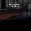 【ドラガリアロスト】 1章 1-1 聖片を求めて シナリオ