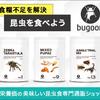 昆虫食が通販できるbugoom(バグーム)って知ってます?