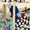 地元民しか知らない「横浜」を巡る、という記事を書きました