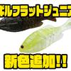 【一誠】S字にアクションするギル型ワーム「ギルフラットジュニア」に新色追加!