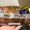 ヤマザキ おいしい菓子パン メロンクロワッサン 食べてみました