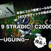 【インプレ】あ、これ最高やん。19ストラディックC2000S!!