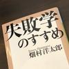 過去から学び未来に活かす「失敗学のすすめ」ブックレビュー前編