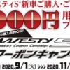【マジェスティS】新車購入でクーポンがもらえるキャンペーン!