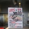 「我琉そば」(LUXOR 名護店)で「豚カツ定食」(限定20食) 520円 #LocalGuides