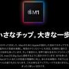 M1チップ搭載のMacに対する感想
