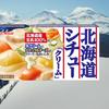 松任谷由実 新曲「雪の道しるべ」先行配信開始!「北海道シチュー」のCMソング「深海の街」
