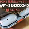 【購入レビュー】SONYのWF-1000XM3 を買ったので写真多めに音質とかの感想を書く【途切れないBluetooth】