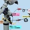 【解説】ASIAIR+SkySafariを用いたタカハシ赤道儀のWiFiコントロール