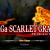 【SSG】PS Vita『サガ スカーレット グレイス』発売前内容まとめ (12月15日発売)