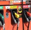 ガソリンスタンドの利用