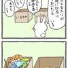 4コマ漫画「断捨離」