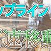 【Apex】ジップラインを高速移動する小技!爆速で移動できる!