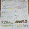 小学校の国語と算数のテストの答案用紙をたくさん持ち帰りました。