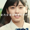 【池田朱那】八月のシンデレラナイン CM第2話「全力少女 ~縮まらない距離 篇~」