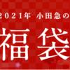 【2021年福袋】小田急の福袋 [有名ブランド]肌着3点セット(ボクサー)