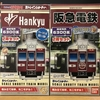 Bトレ 阪急6300系を組み立てる。