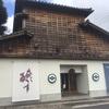 新潟県の全量純米蔵・今代司酒造さんの酒蔵見学に行ってきました。