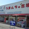 ファーマーズマーケットいとまん うまんちゅ市場 / 沖縄県糸満市西崎町4-20