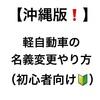 【沖縄版】軽自動車の名義変更のやり方!